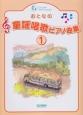 おとなの童謡唱歌 ピアノ曲集 心に残る懐かしい名曲の数々を初心者向け大玉譜でアレ(1)