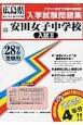 安田女子中学校 入試2 平成28年 実物を追求したリアルな紙面こそ役に立つ 過去問4年