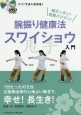 腕振り健康法スワイショウ入門 超カンタン!効果バツグン! DVDでよくわかる!