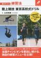 陸上競技 東京高校式ドリル 差がつく練習法 全種目共通のうまくなるアップ&補強も紹介!