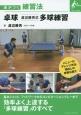 卓球渡辺勝男式多球練習 差がつく練習法 メニューのアレンジ方法、球出しの技術も紹介