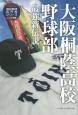 大阪桐蔭高校野球部 最強新伝説 高校野球名門校シリーズ<ハンディ版>3