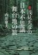 浅見光彦の日本不思議舞台地-ニッポンミステリースポット-の旅