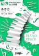 あなた by いきものがかり ピアノソロ・ピアノ&ヴォーカル