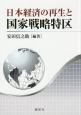 日本経済の再生と国家戦略特区