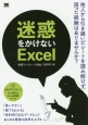 迷惑をかけないExcel 他人から引き継いだシートを読み解けず、困った経験は
