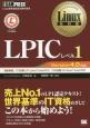 LPICレベル1 Version4.0対応
