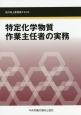 特定化学物質作業主任者の実務<第3版> 能力向上教育用テキスト