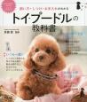 飼い方・しつけ・お手入れがわかる トイ・プードルの教科書 DOG CARE GUIDE