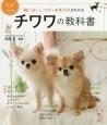 飼い方・しつけ・お手入れがわかる チワワの教科書 DOG CARE GUIDE