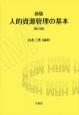 人的資源管理の基本<新版・第2版>