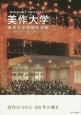 美作大学・美作大学短期大学部-学報みまさか 学園100周年記念号- 美作のDNA 100年の輝き
