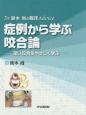 症例から学ぶ咬合論-深い咬合をやさしく学ぶ- Dr.鈴木尚の臨床Advice