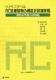 ひとりで学べる RC造建築物の構造計算演習帳 保有水平耐力計算編