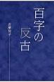 百字の反古 志摩知子句集