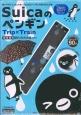 Suicaのペンギン Trip×Train 晴雨兼用折りたたみ傘BOOK