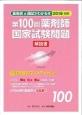 第100回 薬剤師国家試験問題 解説書 薬剤師 新・国試がわかる本 2016別冊