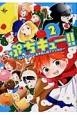 ぷちキュー!! HQ・ちびっこ系・同人誌アンソロジー (2)
