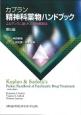 カプラン精神科薬物ハンドブック<第5版> エビデンスに基づく向精神薬療法