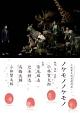 小林賢太郎演劇作品「ノケモノノケモノ」