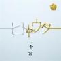 ヒトトウタ(DVD付)