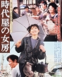 あの頃映画 the BEST 松竹ブルーレイ・コレクション 時代屋の女房