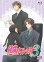 純情ロマンチカ3 第4巻