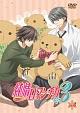 純情ロマンチカ3 第3巻(通常版)