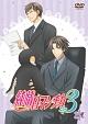 純情ロマンチカ3 第4巻(通常版)