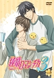 純情ロマンチカ3 第5巻(通常版)