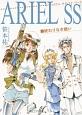 ARIEL SS-サイドストーリーズ- 終わりなき戦い
