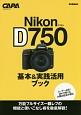 Nikon D750 基本&実践活用ブック 万能フルサイズ一眼レフの機能と使いこなし術を徹底解