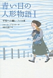 青い目の人形物語 平和への願い アメリカ編 (1)