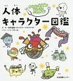 人体キャラクター図鑑