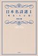 日本名詩選 明治・大正篇 1882-1926 (1)