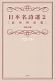 日本名詩選 昭和戦前篇 1928-1944 (2)