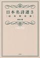 日本名詩選 昭和戦後篇 1946-1987 (3)