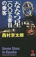 「ななつ星」一〇〇五番目の乗客 長編推理小説