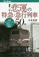 国鉄・JR悲運の特急・急行列車50選 大成できなかった列車の物語
