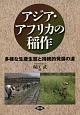 アジア・アフリカの稲作 多様な生産生態と持続的発展の道