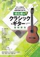 初心者のクラシック・ギター基礎教本 基礎から優しくしっかり学ぶ