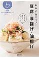 おかず力アップ!豆腐・厚揚げ・油揚げ NHK「きょうの料理ビギナーズ」ABCブック 毎日使える保存版全83レシピ