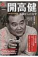 開高健 生誕85年記念総特集:体験からの文学