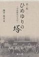ひめゆりの塔 学徒隊長の手記<第3版>