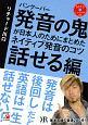 バンクーバー発音の鬼が日本人のためにまとめたネイティブ発音のコツ 話せる編 MP3CD-ROM付き