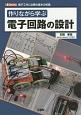 作りながら学ぶ電子回路の設計 電子工作に必要な基本の知識