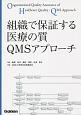 組織で保証する医療の質QMSアプローチ