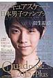 フィギュアスケート日本男子ファンブック Quadruple 2015+Plus 4回転時代に挑む男子シングル応援マガジン