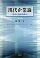 現代企業論<第5版> 経営と法律の視点