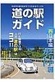 道の駅ガイド 西日本編 新潟県~沖縄県 日本中の道の駅がすべてわかるマップ付